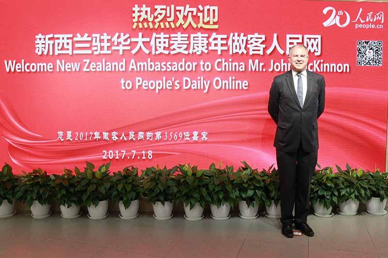 """新西兰驻华大使:中新两国关系健康发展麦康年表示,""""一带一路""""对新中关系之后的发展会发挥很大的作用。【详细】"""