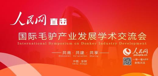 国际毛驴产业发展学术交流会