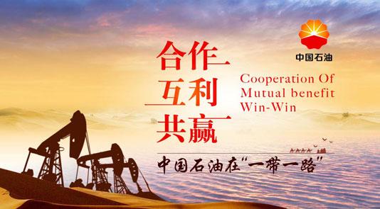 合作 互利 共赢 中国石油在一带一路