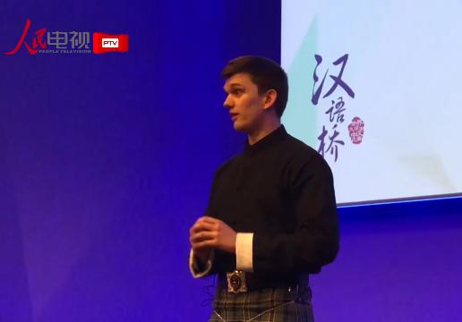 """第17届""""汉语桥""""世界大学生中文比赛全英大区赛在伦敦举行"""