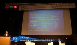 中日韩三国工商界研讨交流会在东京举行