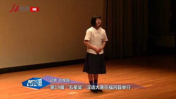 """第19届""""五星奖""""汉语大赛在福冈县举行"""