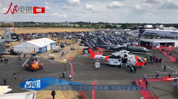 2018年英国范堡罗航展开幕 中国企业备受关注
