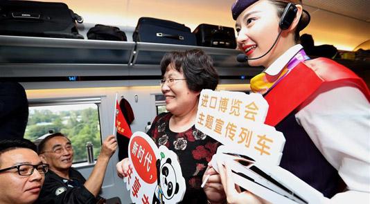 """复兴号""""进口博览会主题宣传列车""""在沪首发"""