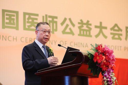 中国医师公益大会启动仪式在北京人民大会堂举办