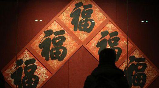 """故宫""""贺岁迎祥 紫禁城里过大年""""向公众开放"""